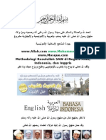 The Daily Supplications of the Prophet-Eng