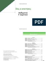 5_dim_math._1-15.pdf