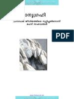 111 Incidents of Prophet Muhammed Malayalam