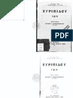 Ευριπίδης, Ίων (Μτφρ. Δημητρακόπουλου)
