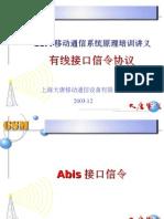 GSM有线接口信令协议 (1)