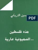 هذه فلسطين .. الصهيونية عارية حسين التريكي نسخة منقّحة