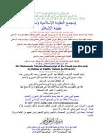 مجمع العقيدة الإسلامية لإبى الحفاظ أحمد درويش