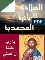 محمد و الصلاة الربانية