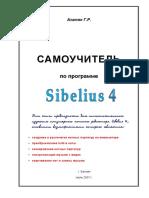 Sibelius 4 Book