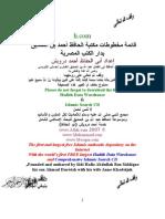 مخطوطات الحافظ أحمد بن الصديق بدار الكتب المصرية