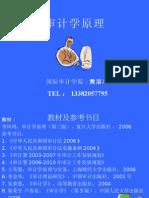 讲1- 原理(绪论·总论)2007