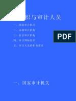 讲2- 原理(审计组织与审计人员)2007