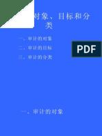 讲5- 原理(审计的对象、目标和分类)2007