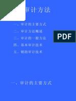 讲8- 原理2(审计方法)2007
