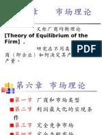 微观-第6章 市场理论