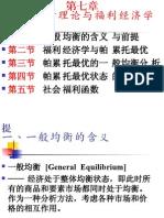 微观-第8章 一般均衡与福利经济学