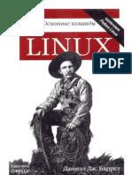 Linux.osnovnie Komandi.karmaniy Spravochnik