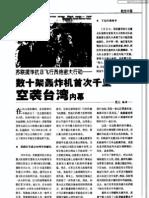 苏联援华抗日飞行员绝密大行动—数十架轰炸机首次千里空袭台湾内幕