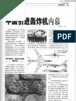 中国引进轰炸机内幕