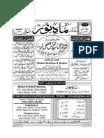 02 Mahenoor Feb 2012