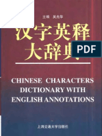 Chinese Characters Dictionary