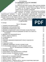 Kobushkin Methods