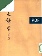 说文解字(附检字)[汉]许慎 ([清]陈昌治刻本影印版) 1