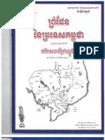 Les Frontières du Cambodge par Sarin Chhak (1966)