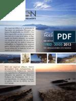 Newsletter - Έκθεση ΑΙΓΑΙΟΝ - Η γέννηση ενός Αρχιπελάγους