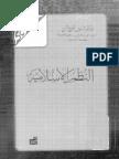 النظم الإسلامية