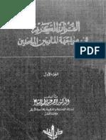 القرآن الكريم في مواجهة الماديين الملحدين
