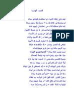 qaseedath_hamziyya
