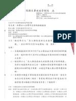 20121121 CDC 愛滋藥品處方使用規範修正