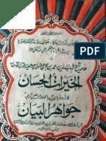 Jawahir Al-Bayaan Tarjamah Al-Khayrat Al-Hisan