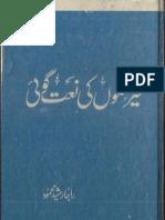 Ghair Muslimo Ki Naat Goee by Raja Rasheed Mahmood
