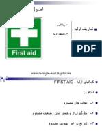 اصول کمک های اولیه