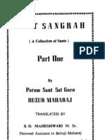 Sant Sangrah Part-1