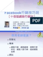 2013傑克老師Facebook行銷技巧班-十倍速網路行銷法v2.pdf