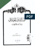 باز الله الاشهب .. عبد القادر الجيلاني