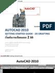 AutoCad 2010 เริ่มต้นงานเขียนแบบ 2D
