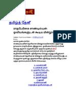 தமிழ்த் தேனீ