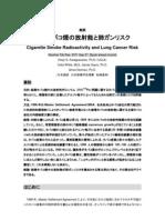 紙巻タバコ煙の放射能と肺ガンリスク