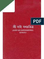 Shri Sai Satcharitra in Bengali Language