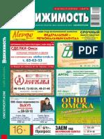 Nedvizimost_08.pdf