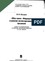 Shukurov Shah Name