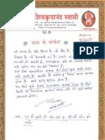 30 Anushthan Message 22.02.2013