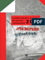 საბჭოთა წარსულის გააზრება - დისკუსიები 2011