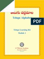 Telugu Varna Maala Module-1