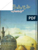 Manaqib e Ghaus e Azam by Raja Rasheed Mahmood