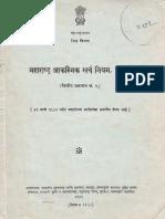 Maharashtra Akasmik Kharcha Niyam 1965