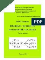 Ульянов В.В. Вводные лекции по кв. мех.Ч.1-2-е изд