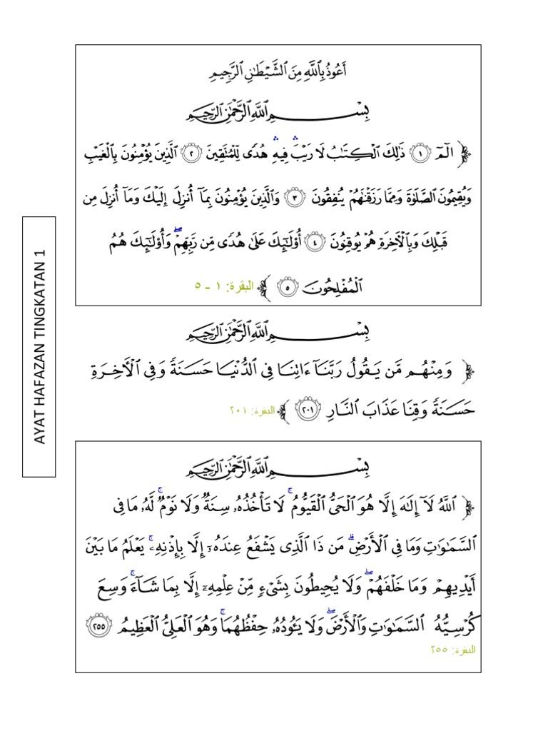 Ayat Hafazan Pendidikan Islam Tingkatan 1 5 Bahan Edaran Untuk Pelajar