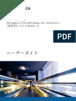PWX 901HF1 Salesforce UserGuide Ja