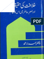 Khilafat Ki Haqiqat Aur Asr-E-Hazir Main Iss Ka Nizam by Dr. Israr Ahmed